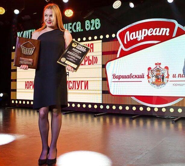 Право 300 - Варшавский и партнёры