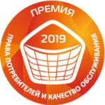 Consumer Right Award 2019